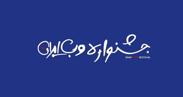 برندگان جشنواره وب و موبایل ایران (سال ۱۳۹۶)